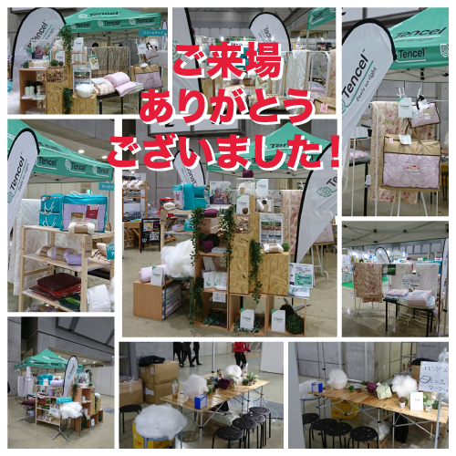 http://www.watex.co.jp/topics/ecopro2019_inCollage.png